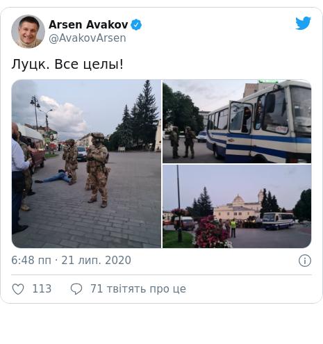 Twitter допис, автор: @AvakovArsen: Луцк. Все целы!