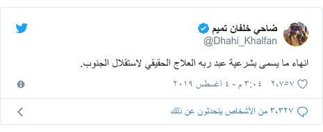 تويتر رسالة بعث بها @Dhahi_Khalfan: انهاء ما يسمى بشرعية عبد ربه العلاج الحقيقي لاستقلال الجنوب.