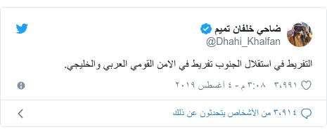 تويتر رسالة بعث بها @Dhahi_Khalfan: التفريط في استقلال الجنوب تفريط في الامن القومي العربي والخليجي.