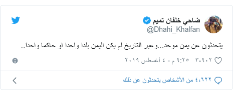 تويتر رسالة بعث بها @Dhahi_Khalfan: يتحدثون عن يمن موحد...وعبر التاريخ لم يكن اليمن بلدا واحدا او حاكما واحدا..