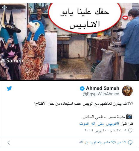 تويتر رسالة بعث بها @EgyptWithAhmed: الآلاف يبدون تعاطفهم مع انوبيس عقب استبعاده من حفل الافتتاح!  مدينة نصر  - الحي السادس قبل قليل #انوبيس_مش_اله_الموت