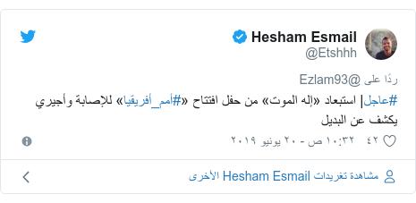 تويتر رسالة بعث بها @Etshhh: #عاجل  استبعاد «إله الموت» من حفل افتتاح «#أمم_أفريقيا» للإصابة وأجيري يكشف عن البديل