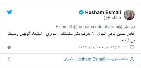تويتر رسالة بعث بها @Etshhh: عامر حسين لـ في الجول  لا نعرف متى سنستكمل الدوري.. استبعاد أنوبيس وضعنا في أزمة
