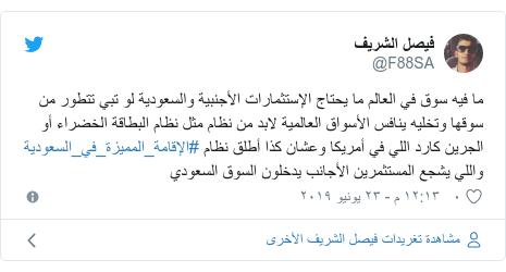 تويتر رسالة بعث بها @F88SA: ما فيه سوق في العالم ما يحتاج الإستثمارات الأجنبية والسعودية لو تبي تتطور من سوقها وتخليه ينافس الأسواق العالمية لابد من نظام مثل نظام البطاقة الخضراء أو الجرين كارد اللي في أمريكا وعشان كذا أطلق نظام #الإقامة_المميزة_في_السعودية واللي يشجع المستثمرين الأجانب يدخلون السوق السعودي