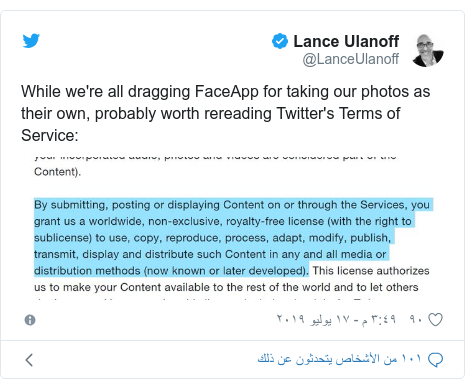 تويتر رسالة بعث بها @LanceUlanoff: While we're all dragging FaceApp for taking our photos as their own, probably worth rereading Twitter's Terms of Service