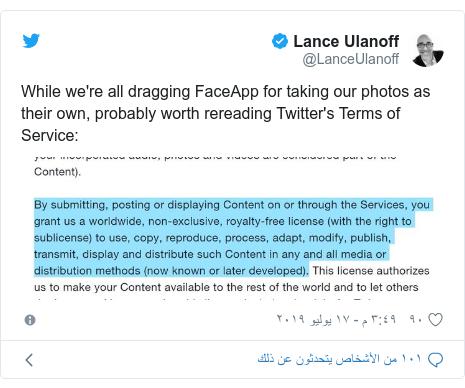 تويتر رسالة بعث بها @LanceUlanoff: While we're all dragging FaceApp for taking our photos as their own, probably worth rereading Twitter's Terms of Service