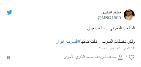 الدقيقة الأخيرة تخذل العرب في المونديال وصورة لروحاني تشعل تويتر