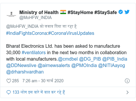 ट्विटर पोस्ट @MoHFW_INDIA: #IndiaFightsCorona #CoronaVirusUpdates Bharat Electronics Ltd. has been asked to manufacture 30,000 #ventilators in the next two months in collaboration with local manufacturers.@cmdbel @DG_PIB @PIB_India @DDNewslive @airnewsalerts @PMOIndia @NITIAayog @drharshvardhan