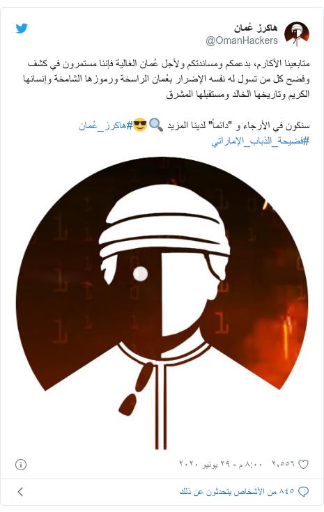 """تويتر رسالة بعث بها @OmanHackers: متابعينا الأكارم، بدعمكم ومساندتكم ولأجل عُمان الغالية فإننا مستمرون في كشف وفضح كل من تسول له نفسه الإضرار بعُمان الراسخة ورموزها الشامخة وإنسانها الكريم وتاريخها الخالد ومستقبلها المشرقسنكون في الأرجاء و """"دائماً"""" لدينا المزيد ����#هاكرز_عُمان #فضيحة_الذباب_الإماراتي"""