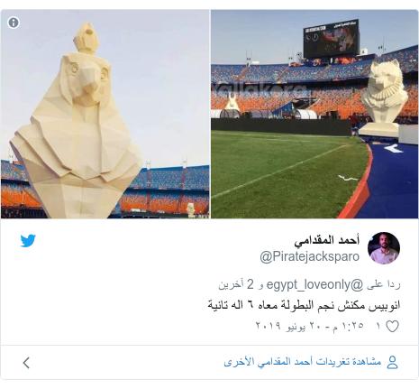 تويتر رسالة بعث بها @Piratejacksparo: انوبيس مكنش نجم البطولة معاه 6 اله تانية