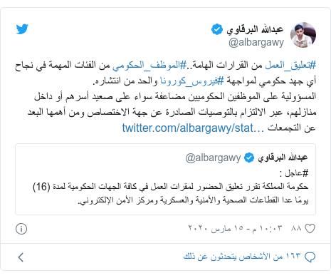 رقم الصحة السعودية