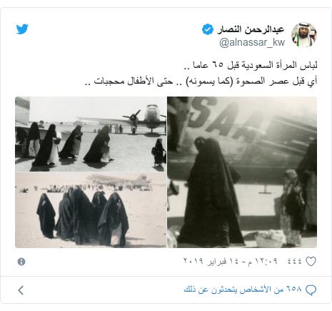 تويتر رسالة بعث بها @alnassar_kw: لباس المرأة السعودية قبل 65 عاما ..أي قبل عصر الصحوة (كما يسمونه) .. حتى الأطفال محجبات ..