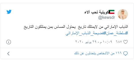تويتر رسالة بعث بها @kewsdr: الذباب الإماراتي من لايمتلك تاريخ  يحاول المساس بمن يمتلكون التاريخ #سلطنة_عمان#فضيحة_الذباب_الإماراتي