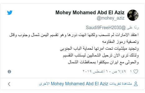 تويتر رسالة بعث بها @mohey_aziz: اعتقد الامارات لم تنسحب ولكنها انهت دورها وهو تقسيم اليمن شمال وجنوب وقتل وتصفية رموز المقاومهوتجنيد ميلشيات تحت امرتها لحماية الباب الجنوبى ولذلك ترى الان ترحيل الشماليين ليستتب التقسيموالحوثى مع ايران سيكتفوا بمحافظات الشمال