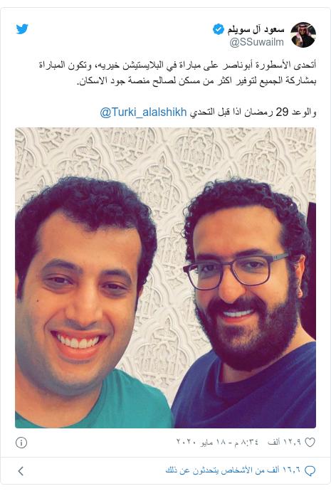 تويتر رسالة بعث بها @SSuwailm: أتحدى الأسطورة أبوناصر على مباراة في البلايستيشن خيريه، وتكون المباراة بمشاركة الجميع لتوفير اكثر من مسكن لصالح منصة جود الاسكان.والوعد 29 رمضان اذا قبل التحدي @Turki_alalshikh