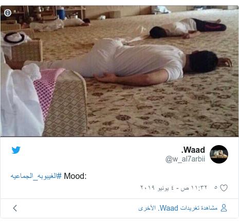 تويتر رسالة بعث بها @w_al7arbii: #الغيبوبه_الجماعيه Mood