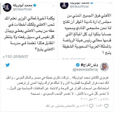 تغريدات أبو تريكة لتركي آل الشيخ تثير ردود فعل كبيرة على تويتر ...