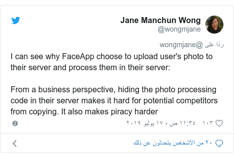 تويتر رسالة بعث بها @wongmjane: I can see why FaceApp choose to upload user's photo to their server and process them in their server From a business perspective, hiding the photo processing code in their server makes it hard for potential competitors from copying. It also makes piracy harder