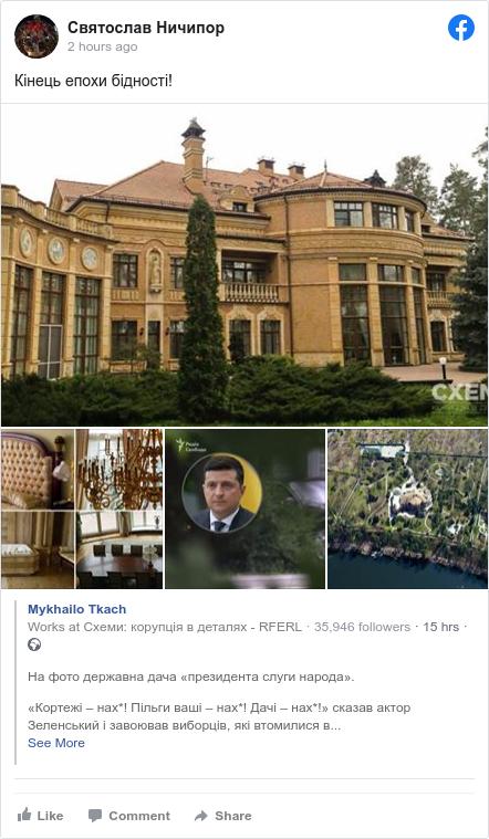 Facebook допис, автор: Святослав: Кінець епохи бідності!