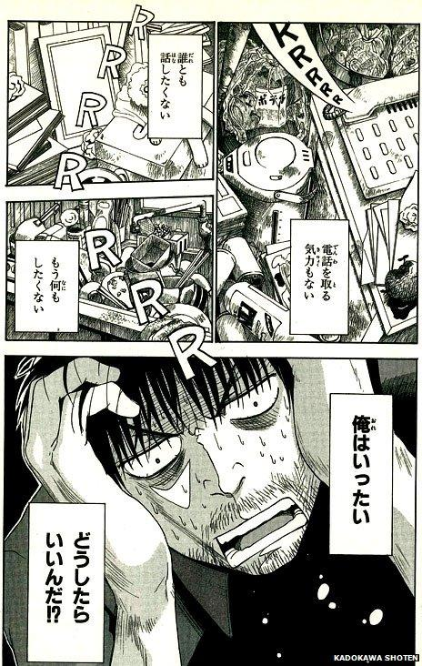 A comic strip from Welcome to NHK!