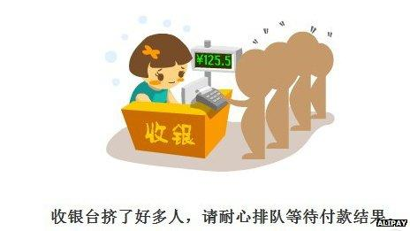 Alipay busy cartoon