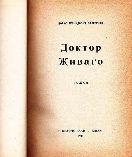 Inside cover of the 1958 Russian-language version of Doctor Zhivago produced for the CIA in the Netherlands