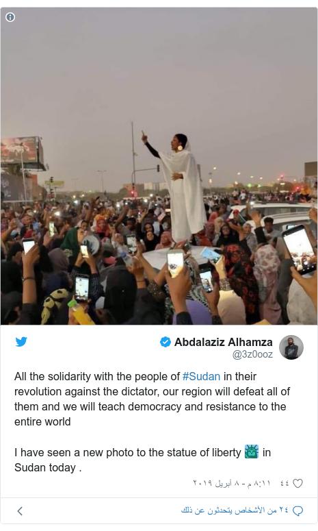 تويتر رسالة بعث بها @3z0ooz: All the solidarity with the people of #Sudan in their revolution against the dictator, our region will defeat all of them and we will teach democracy and resistance to the entire world I have seen a new photo to the statue of liberty 🗽 in Sudan today .