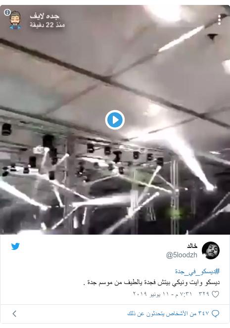 تويتر رسالة بعث بها @5loodzh: #ديسكو_في_جدة ديسكو وايت ونيكي بيتش فجدة يالطيف من موسم جدة .