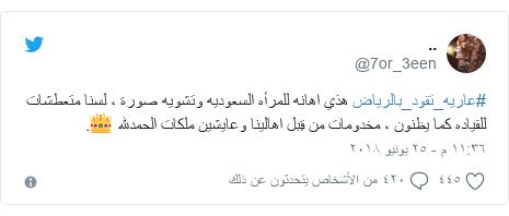 تويتر رسالة بعث بها @7or_3een: #عاريه_تقود_بالرياض هذي اهانه للمرأه السعوديه وتشويه صورة ، لسنا متعطشات للقياده كما يظنون ، مخدومات من قِبل اهالينا وعايشين ملكات الحمدلله 👑.