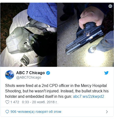 Twitter пост, автор: @ABC7Chicago: Shots were fired at a 2nd CPD officer in the Mercy Hospital Shooting, but he wasn't injured. Instead, the bullet struck his holster and embedded itself in his gun