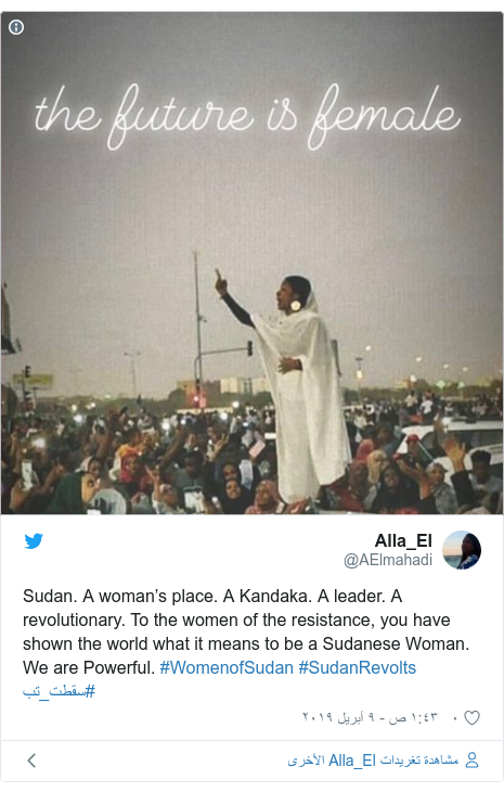 تويتر رسالة بعث بها @AElmahadi: Sudan. A woman's place. A Kandaka. A leader. A revolutionary. To the women of the resistance, you have shown the world what it means to be a Sudanese Woman. We are Powerful. #WomenofSudan #SudanRevolts #سقطت_تب