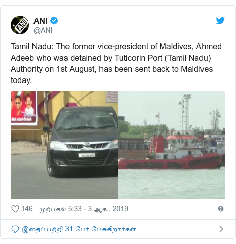 டுவிட்டர் இவரது பதிவு @ANI: Tamil Nadu  The former vice-president of Maldives, Ahmed Adeeb who was detained by Tuticorin Port (Tamil Nadu) Authority on 1st August, has been sent back to Maldives today.