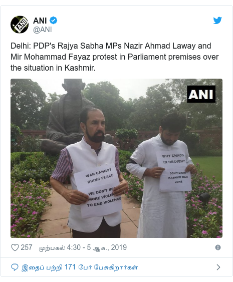 டுவிட்டர் இவரது பதிவு @ANI: Delhi  PDP's Rajya Sabha MPs Nazir Ahmad Laway and Mir Mohammad Fayaz protest in Parliament premises over the situation in Kashmir.