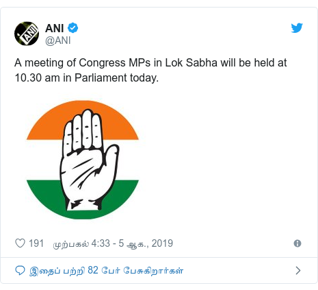 டுவிட்டர் இவரது பதிவு @ANI: A meeting of Congress MPs in Lok Sabha will be held at 10.30 am in Parliament today.