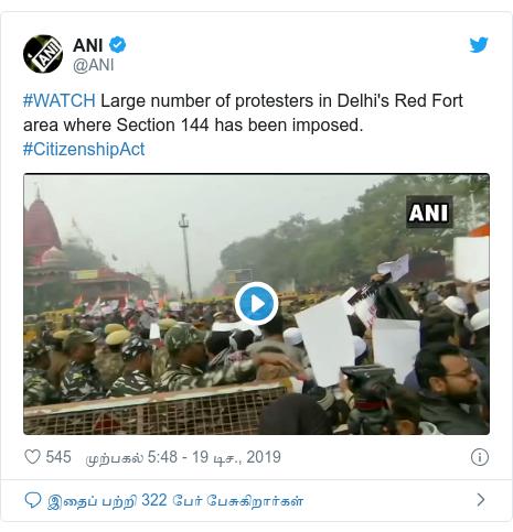 டுவிட்டர் இவரது பதிவு @ANI: #WATCH Large number of protesters in Delhi's Red Fort area where Section 144 has been imposed. #CitizenshipAct