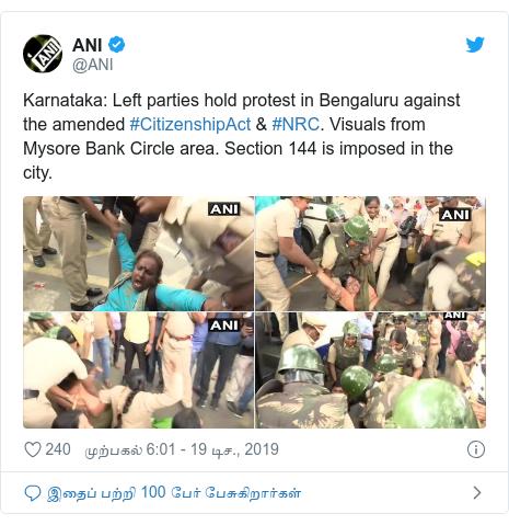 டுவிட்டர் இவரது பதிவு @ANI: Karnataka  Left parties hold protest in Bengaluru against the amended #CitizenshipAct & #NRC. Visuals from Mysore Bank Circle area. Section 144 is imposed in the city.