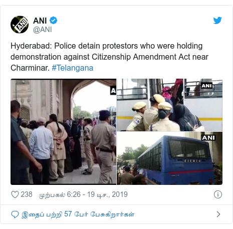 டுவிட்டர் இவரது பதிவு @ANI: Hyderabad  Police detain protestors who were holding demonstration against Citizenship Amendment Act near Charminar. #Telangana