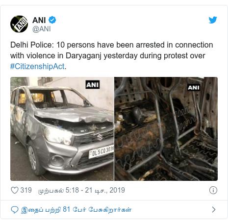 டுவிட்டர் இவரது பதிவு @ANI: Delhi Police 10 persons have been arrested in connection with violence in Daryaganj yesterday during protest over #CitizenshipAct.