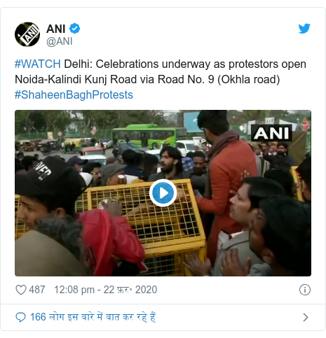 ट्विटर पोस्ट @ANI: #WATCH Delhi  Celebrations underway as protestors open Noida-Kalindi Kunj Road via Road No. 9 (Okhla road) #ShaheenBaghProtests