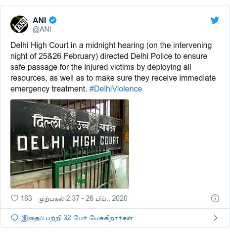 டுவிட்டர் இவரது பதிவு @ANI: Delhi High Court in a midnight hearing (on the intervening night of 25&26 February) directed Delhi Police to ensure safe passage for the injured victims by deploying all resources, as well as to make sure they receive immediate emergency treatment. #DelhiViolence