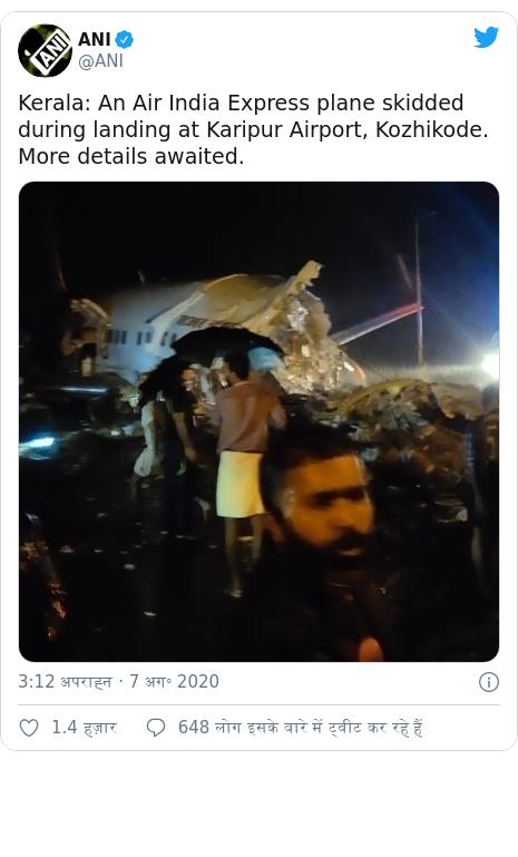 ट्विटर पोस्ट @ANI: Kerala  An Air India Express plane skidded during landing at Karipur Airport, Kozhikode. More details awaited.