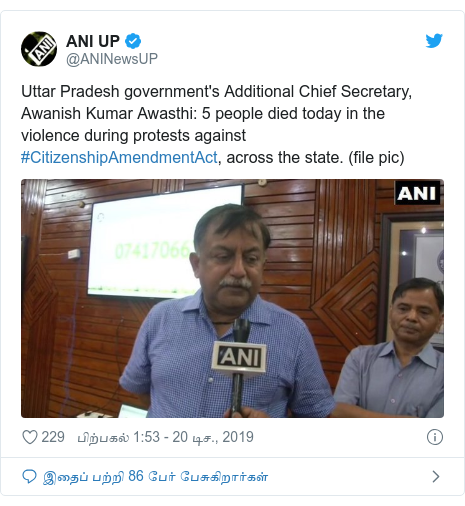 டுவிட்டர் இவரது பதிவு @ANINewsUP: Uttar Pradesh government's Additional Chief Secretary, Awanish Kumar Awasthi  5 people died today in the violence during protests against #CitizenshipAmendmentAct, across the state. (file pic)