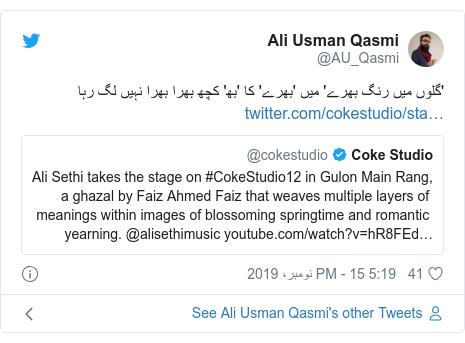 ٹوئٹر پوسٹس @AU_Qasmi کے حساب سے: 'گلوں میں رنگ بھرے' میں 'بھرے' کا 'بھ' کچھ بھرا بھرا نہیں لگ رہا