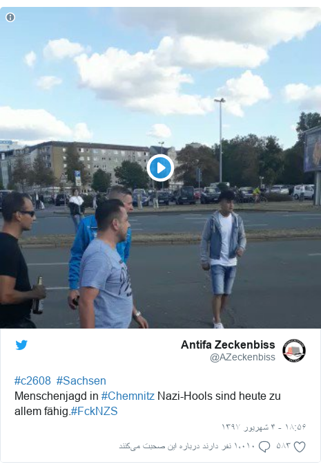 پست توییتر از @AZeckenbiss: #c2608 #Sachsen Menschenjagd in #Chemnitz Nazi-Hools sind heute zu allem fähig.#FckNZS