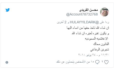 تويتر رسالة بعث بها @Account78732768: ان شاء الله تاخذ حقها من اساء اليهاو يكون عبره لغيره ان شاء الله الاعلاميه السعوديهالقانون معاكشيرين الرفاعي