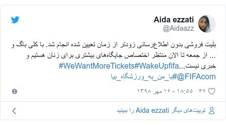 پست توییتر از @Aidaazz: بلیت فروشی بدون اطلاعرسانی زودتر از زمان تعیین شده انجام شد. با کلی باگ و ... از جمعه تا الان منتظر اختصاص جایگاههای بیشتری برای زنان هستیم و خبری نیست...#WakeUpfifa#WeWantMoreTickets @FIFAcom#با_من_به_ورزشگاه_بیا
