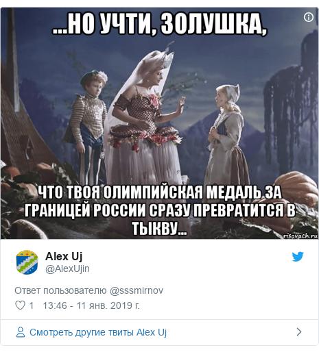 Twitter пост, автор: @AlexUjin: