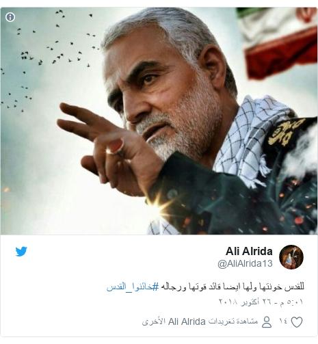 تويتر رسالة بعث بها @AliAlrida13: للقدس خونتها ولها ايضا قائد قوتها ورجاله #خائنوا_القدس