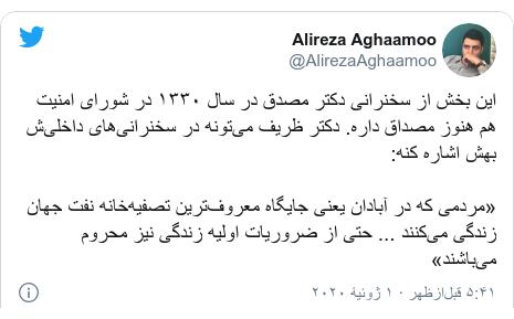 پست توییتر از @AlirezaAghaamoo: این بخش از سخنرانی دکتر مصدق در سال ۱۳۳۰ در شورای امنیت هم هنوز مصداق داره. دکتر ظریف میتونه در سخنرانیهای داخلیش بهش اشاره کنه       «مردمی که در آبادان یعنی جایگاه معروفترین تصفیهخانه نفت جهان زندگی میکنند ... حتی از ضروریات اولیه زندگی نیز محروم میباشند»
