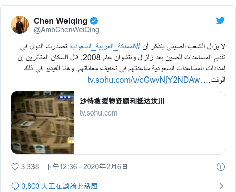 Twitter 用戶名 @AmbChenWeiQing: لا يزال الشعب الصيني يتذكر أن #المملكة_العربية_السعودية تصدرت الدول في تقديم المساعدات للصين بعد زلزال ونتشوان عام 2008. قال السكان المتأثرين إن إمدادات المساعدات السعودية ساعدتهم في تخفيف معاناتهم. وهنا الفيديو في ذلك الوقت.